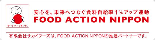 安心を、未来へつなぐ食料自給率1%アップ運動 FOOD ACTION NIPPON 有限会社サカイフーズは、FOOD ACTION NIPPONの推奨パートナーです。